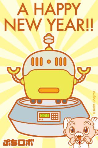 ぷちロボ新年画像1.jpg