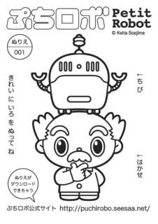 ぷちロボ_ぬりえ001.jpg