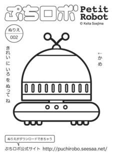 ぷちロボ_ぬりえ002.jpg