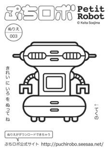 ぷちロボ_ぬりえ003.jpg