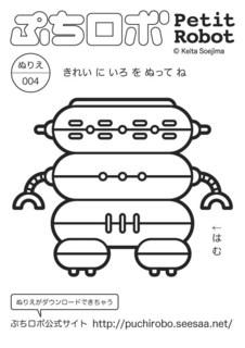 ぷちロボ_ぬりえ004.jpg