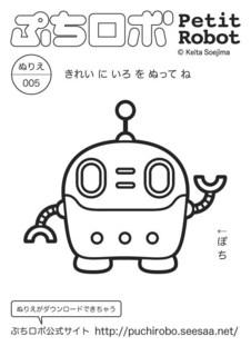 ぷちロボ_ぬりえ005.jpg