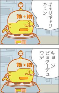 chibi_120908e.jpg