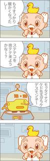 chibi_130331fステテコ.jpg