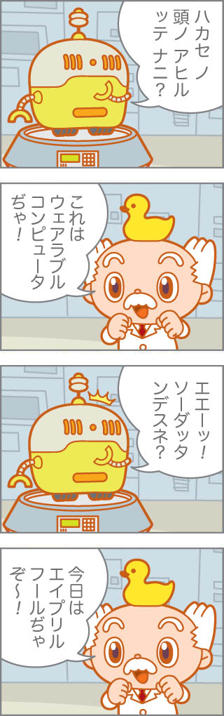 chibi_130401fアヒル.jpg