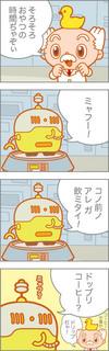 chibi_130606fコーヒー.jpg