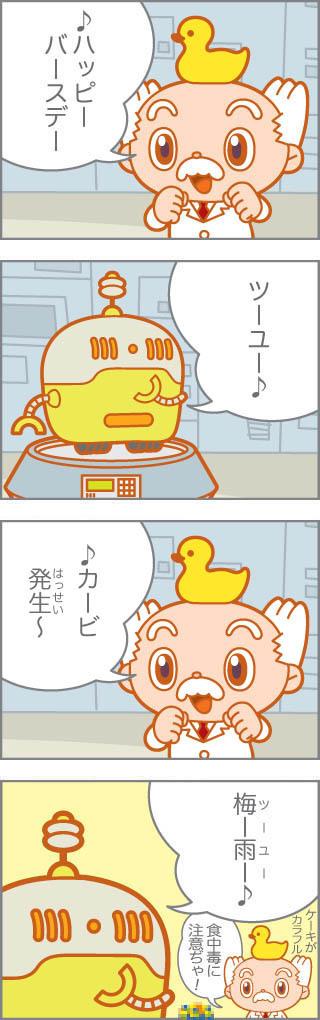 chibi_130612f2梅雨.jpg