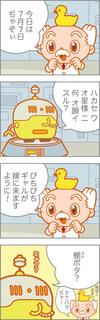 chibi_130707f七夕.jpg