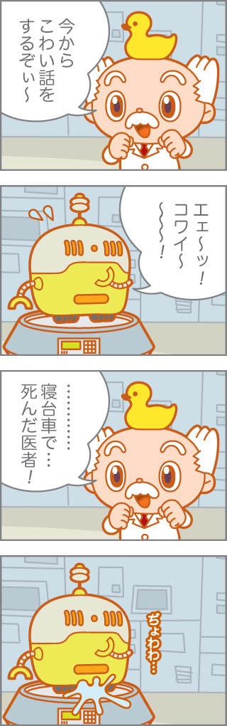 chibi_140731f怪談.jpg