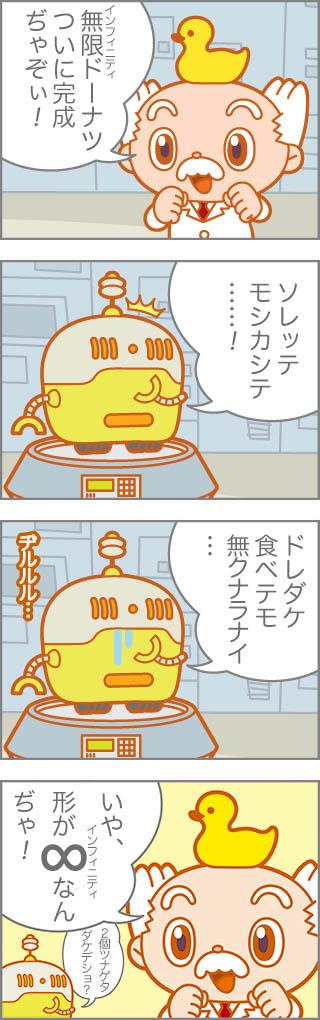 chibi_140829f無限.jpg