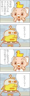 chibi_170401fエイプリルフール中止.jpg