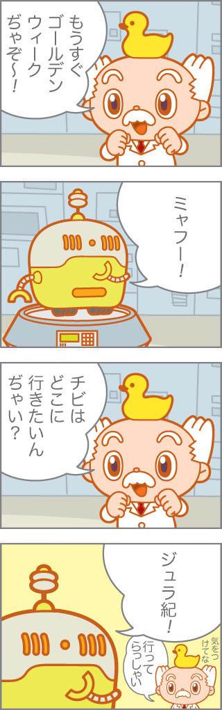 chibi_170419fゴールデンウィーク.jpg