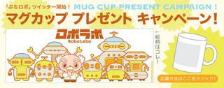 mug_banner_480.jpg
