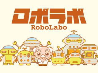 robolabo_A1.jpg