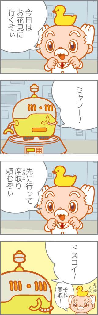 chibi_170413fお花見.jpg